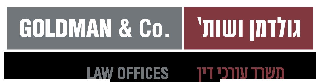 גולדמן ושות' - משרד עורכי דין - עורך דין מיסים, עורך דין הלבנת הון, עורך דין מיסוי מקרקעין, עבירות צווארון לבן, עבירות מס